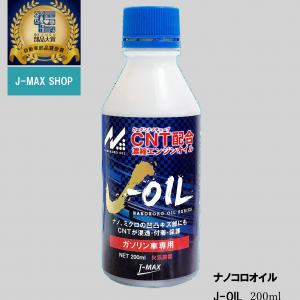 J-OIL200ml